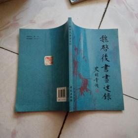 魏启后书画述录【2007一版一印私藏品佳】