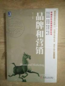 品牌和营销:中国式企业管理研究丛书