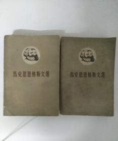 马克思恩格斯文选 两卷本