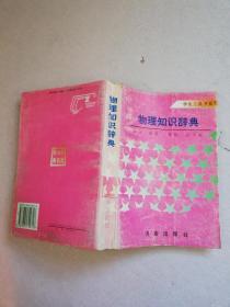 物理知识辞典【实物拍图 馆藏书】有破损