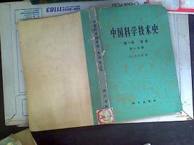中国科学技术史 第一卷 第一分册