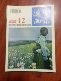 连环画报 【1994年第3、5、9、10、12期】5本合售,品相以图片为准