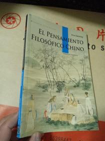 中国哲学思想(西班牙文版)