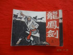连环画:龙凤剑(上)