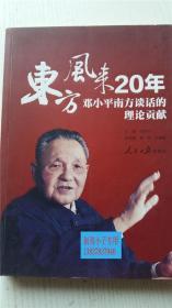 东方风来20年:邓小平南方谈话的理论贡献 毕京京 主编 人民日报出版社 9787511508089