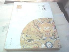 北京国粹艺术传承促进会系列丛书:京绣《未拆封》