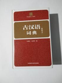 古汉语词典(缩印本)