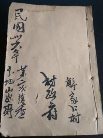红色文献-解家口村村政府民国三十六年第二次复查分地山岚账