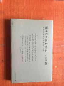 傅山的交往和应酬:艺术社会史的一项个案研究(增订版)精装 未拆封