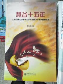 特价!慧谷十五年:上海交通大学国家大学科技园中的国家级孵化器9787313122421