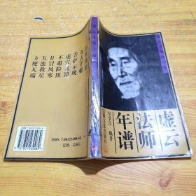 中国近现代高僧年谱系列:虚云法师年谱(一版一印)