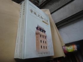 晋城文物通览府邸民居卷上下册  大16开精装