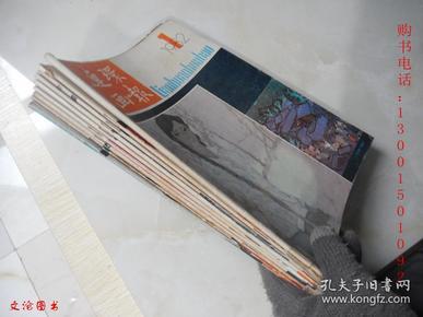 连环画报1982年第1.2.3.4.5.6.9.11.12期【9本合售】