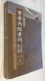 黄帝内经素问校释(上册)(第2版)第二版