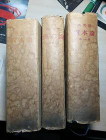 马克思资本论(1953年版,全三本)