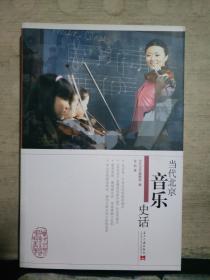 当代北京音乐史话