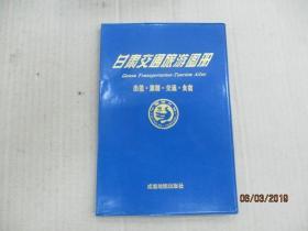 甘肃交通旅游图册