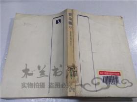原版日本日文书 资金缲り 染谷恭次郎 株式会社有斐阁 1971年3月 32开平装
