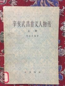 辛亥武昌首义人物传 (上册)【馆藏】