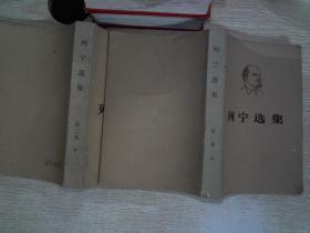列宁选集 第二卷 上下··