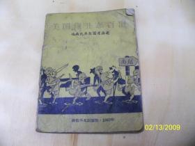 美国佬丑态百出-越南抗美救国漫画选(65年初版)