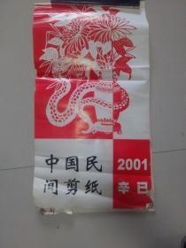 2001辛已 中国民间剪纸挂历【7张全】