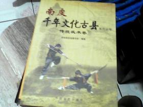 南皮千年文化古县传统武术卷