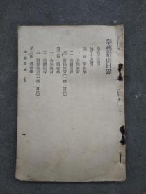 拳艺指南(1928年3版,没有封面和书重订书钉品见图)