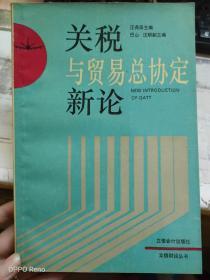 立信财经丛书 《关税与贸易总协定新论》