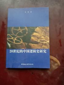 20世纪的中国逻辑史研究