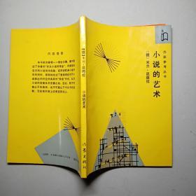 小说的艺术:作家参考丛书