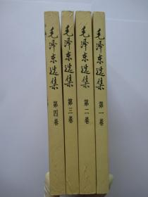 毛泽东选集 第1-4卷