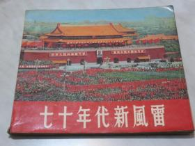 《七十年代新风雷》香港出版文革画册 林彪副主席.