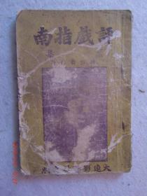 大连影艺社出版 评戏指南(贰集)一册