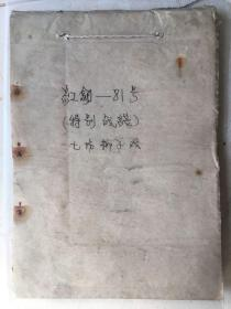 剧本初稿:红剑81号(特别战线)七场柳子戏