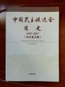 中国民主促进会简史(征求意见稿1945-2007)