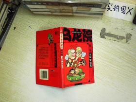 乌龙院. 第1卷, 豆腐罗曼史  ,