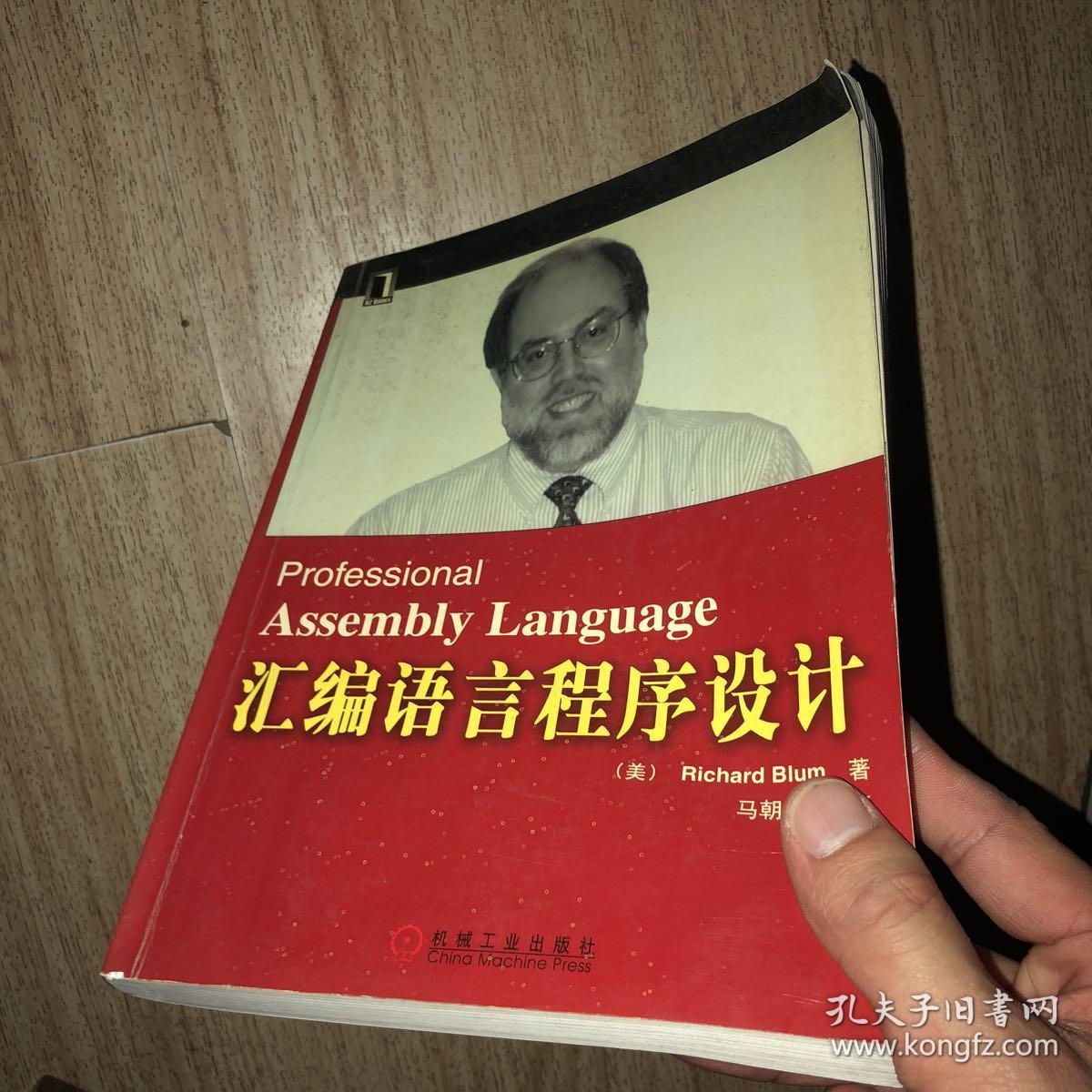 汇编语言程序设计_(美)Richard Blum著_孔夫子旧书网