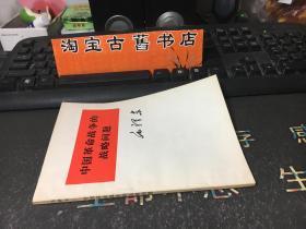毛泽东 .中国革命战争的战略问题
