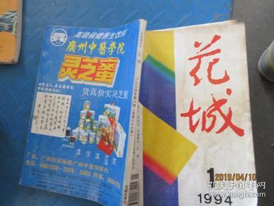 花城  1989  1