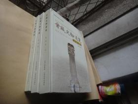 晋城文物通览碑刻卷(上、中、下卷)大16开精装  大厚册