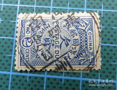 大清国邮政--欠资蟠龙邮票--面值贰分--销邮戳庚戌四月廿八日河南X州