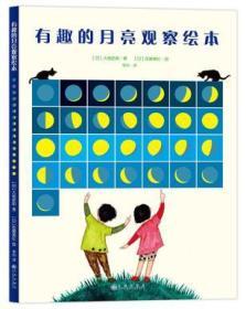 有趣的月亮观察绘本