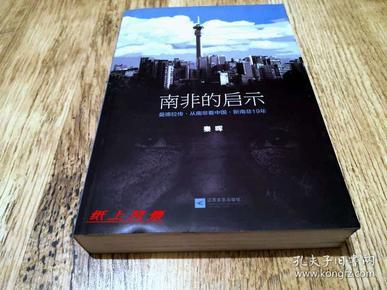 秦晖 亲笔签名本:《南非的启示:曼德拉传·从南非看中国·新南非十九年》 珍贵照片极多