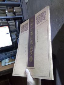蒋维菘临商周金文 1998年一版一印2000册  品好干净