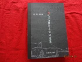 当代藏语小说译选集