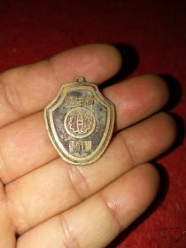 民国纪念章,铜质:《新生活运动》(不是假的,老货真货)