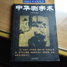 中华测字术