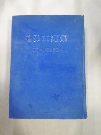 毛泽东选集  一二卷合订本