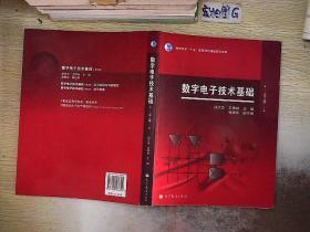 數字電子技術基礎(第2版)